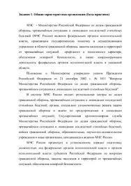 Преддипломный отчет по практике Государственное и муниципальное  Преддипломный отчет по практике Государственное и муниципальное управление в МЧС