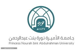 شروط القبول بجامعة الأميرة نورة وأهم التخصصات - إيجي برس