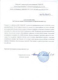 ♛ Документы на продление диплома cf  документы на продление диплома