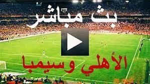 مشاهدة مباراة الأهلي وسيمبا كورة اون لاين | بث مباشر مشاهدة مباراة الأهلي  وسيمبا يوتيوب