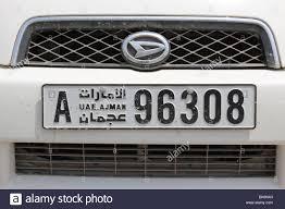 Car Plate Design Oman Number Plate Stock Photos Oman Number Plate Stock