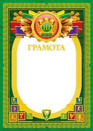 Грамоты дипломы Наградная продукция сувениры Каталог  Грамота 3 место 065879