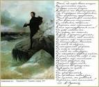 История создания храни меня мой талисман пушкина