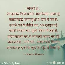 Let Words Fly Free Poetry Hindi Poem Thought Self Selflove