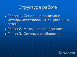 Презентация на тему Анализ социальных сетей Виртуальные  4 Структура работы
