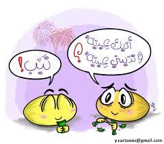 كاريكاتير مضحك عن عيدية عيد الفطر 2014