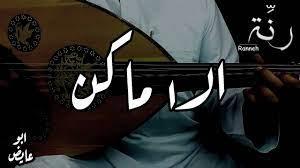 اغنيه محمد عبده الاماكن كلها مشتاقه