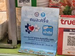 รวมวิธี ยืนยันตัวตน 'คนละครึ่งเฟส 3' แก้ได้ หากยืนยันตัวตนไม่ผ่าน   Thaiger  ข่าวไทย