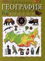 Учебники по географии Страница  География России Природа Учебник 8 класс Б