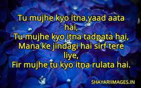 English Shayari Images Photo Wallpaper ...