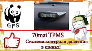 <b>70MAI</b> TPMS. <b>Система контроля давления</b> в шинах от ...