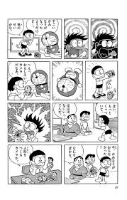 ドラえもん 4 藤子f不二雄 試し読みあり 小学館コミック