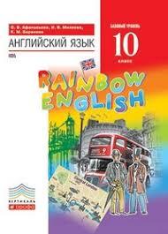 Учебники по английскому языку Страница  Английский язык rainbow english 10 класс Учебник Афанасьева О В Михеева И В