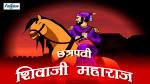 essay writing on shivaji maharaj in english