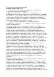 Русская культура второй половины xiii xvi вв реферат по истории  реферат по истории скачать