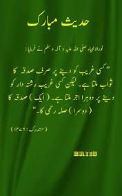 35198452 Islam Hadith Iqbal Urdu Quotes Islamic Islam Hadith