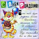 Поздравления с днем рождения в приколах подруге