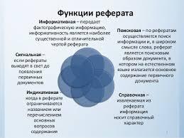 referat prezentation  Функции реферата Информативная