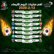 مباريات اليوم الأربعاء 12 - 2 - 2020 الموعد والقنوات الناقلة - التيار الاخضر