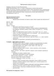 Контрольный диктант № по теме Главные и второстепенные члены  Урок русского языка в 4 классе Учитель Тема