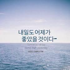 Korean Quotes Wallpaper - 1024x1024 ...