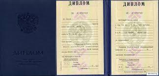 дипломов Диплом Аттестат в Москве Как изменялся внешний вид высшего образования со времён СССР до наших дней
