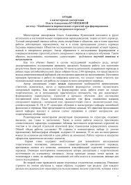 ОТЗЫВ о магистерской диссертации Ольги Алексеевны КУЗНЕЦОВОЙ