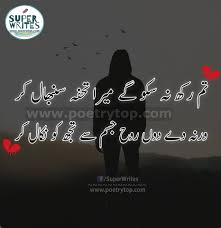 Funny Quotes 2 Lines With Sad Poetry Urdu Line Shayari In Images Sms