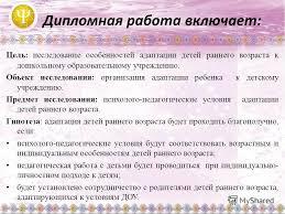 Презентация на тему Анализ психолого педагогической литературы  4 Дипломная работа
