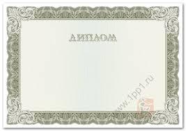 Чистый бланк диплома А горизонтальный с защитами купить Чистый бланк диплома А4 горизонтальный с защитами