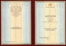 Дипломы о высшем профессиональном образовании РФ и СССР образцы  Диплом с отличием о высшем профессиональном образовании РФ разворот