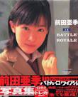前田亜季の最新エロ画像(15)