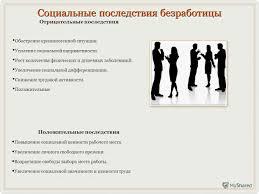 Презентация на тему Презентация на тему Безработица Скачать  6 Социальные последствия безработицы