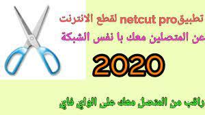 تطبيق NetCut PRO لقطع الانترنت عن المتصلين معك في نفس الشبكة جديد 2020