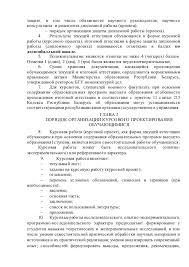 polozhenie o kursovykh i diplomnykh rabotakh  2 защите в том числе обязанности научного руководителя научного консультанта и рецензента дипломной работы