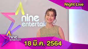 Tag: แอร์ภัณฑิลา - NineEntertain ข่าวบันเทิงอันดับ 1 ของไทย