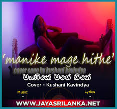 More files from this artist/category (dj dhana) » oba. Manike Mage Hithe Cover Song Kushani Kavindya And Ft Chamix Mp3 Download New Sinhala Song