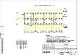 Курсовые работы и проекты по Архитектуре ЖБК Металлическим и  Курсовая Основания и фундаменты 2009
