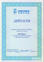 Сертификаты и свидетельства дилера ЯрКамп Диплом за активное продвижение продукции в центральном Регионе РФ