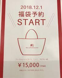 「軽井沢アウトレット初売り 画像」の画像検索結果