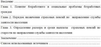 diplom shop ru Официальный сайт Здесь можно скачать  курсовая Социальное обеспечение безработных скачать курсовую Социальное обеспечение безработных Понятие безработного и социальные проблемы безработных