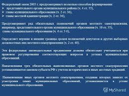 Презентация на тему Муниципальное право Российской Федерации  5 Федеральный закон 2003 г предусматривает несколько способов формирования представительного органа муниципального