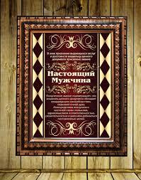 Дипломы подарки и сувениры фабрики Копилка подарков   Диплом Настоящий мужчина
