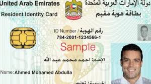National Id Expats Card' Renamed The - Uae Identity For Card Emirates 'resident