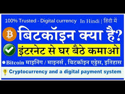 Bitcoin Chart Live India What Is Bitcoin How Bitcoin Works In Hindi Bitcoin Price India Bitcoin Explained In Hindi