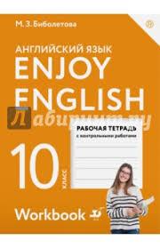 Книга Английский язык enjoy english класс Базовый уровень  Английский язык enjoy english 10 класс Базовый уровень Рабочая тетрадь