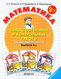 Математика Самостоятельные и контрольные работы для начальной  Математика Самостоятельные и контрольные работы для начальной школы Выпуск 2 Вариант 2