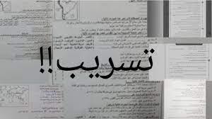 شاومينج بيغشش تسريب امتحان العربي 3 ثانوي 2021 عبر الفيس بوك تسريب امتحان  اللغة العربية الثانوية العامة 2021 - إقرأ نيوز