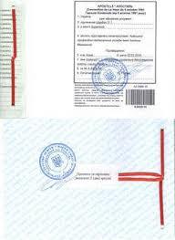 Апостиль диплома аттестата приложения Украина Киев Услуги  Бесплатная