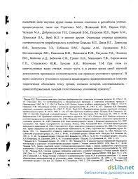 расследование и принцип состязательности в уголовном процессе РФ Предварительное расследование и принцип состязательности в уголовном процессе РФ